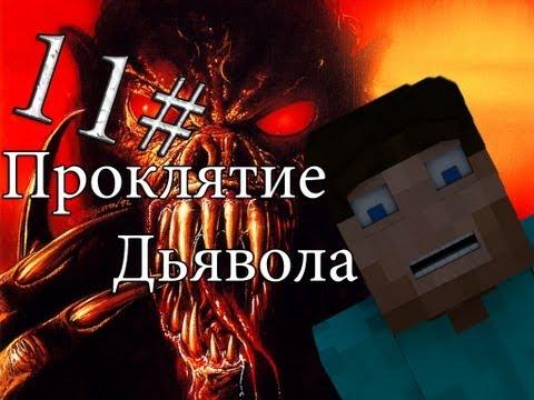 """Minecraft Проклятие Дьявола """"11 серия"""""""