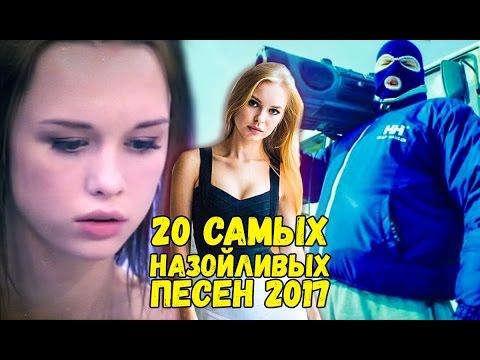 20 САМЫХ НАЗОЙЛИВЫХ ПЕСЕН 2017