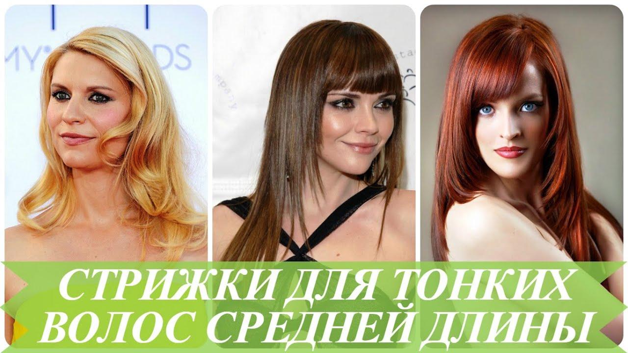 Прически для тонких волос средняя длина