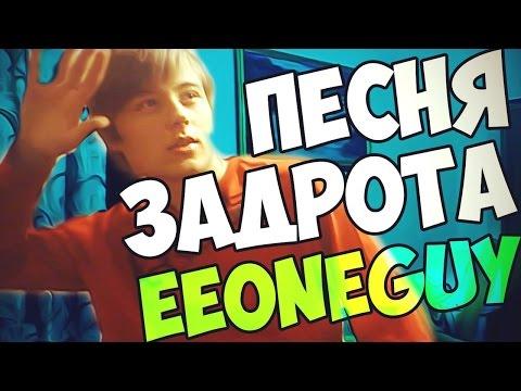 EeOneGuy - Песня задрота