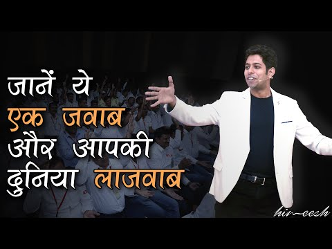 Ask This Everyday   Motivational Speech In Hindi By Him eesh Madaan thumbnail