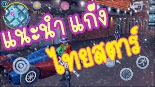 Gangstar 4 # มาเข้าแก๊ง