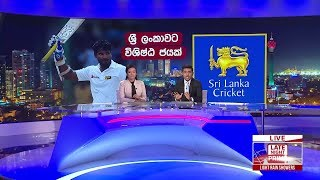 Ada Derana Late Night News Bulletin 10.00 pm - 2019.02.16