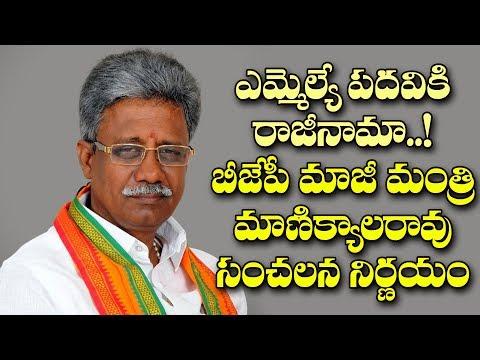 ముదిరిన వివాదం.. ఎమ్మెల్యే పదవికి పైడికొండల రాజీనామా| Ex Minister Manikyala Rao Resign to MLA Post