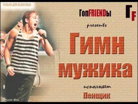 Гоп FRIENDы - Гимн Мужика (Для взрослых 18+:))
