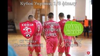 Viva Cup. , 18 , 1 , Live