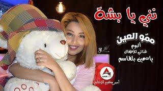 ياسمين بلقاسم في أجمل أغنية جزائرية لنوم الأطفال (نني يا بشة yasmine belkacem (neni ya becha