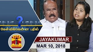 Kelvikkenna Bathil 10-03-2018 Exclusive Interview with Fisheries Minister Jayakumar | Thanthi Tv