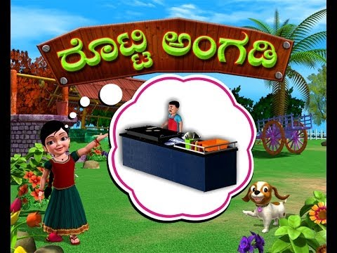 Roti Angadi Kittappa - Kannada Rhymes 3d Animated video