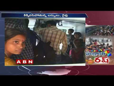 Huge Rush At Bus Stands And Railway Stations Due To Sankranti Festival | ABN Telugu