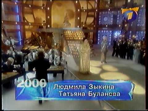 """Л. Г. Зыкина и Т. Буланова """"Опустела без тебя земля..."""""""