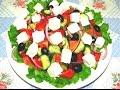 Вкусно - ГРЕЧЕСКИЙ #САЛАТ Как Приготовить #Греческий Салат Рецепты Салатов