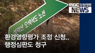 R)오색케이블카 부동의 조정신청
