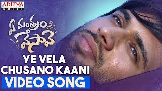 Ye Vela Chusano Kaani   Ye Mantram Vesave Songs   Vijay Deverakonda, Shivani Sing
