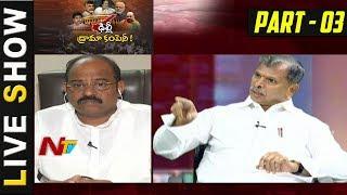 Special Debate over Delhi Political Drama Company -- Live Show 03  - netivaarthalu.com