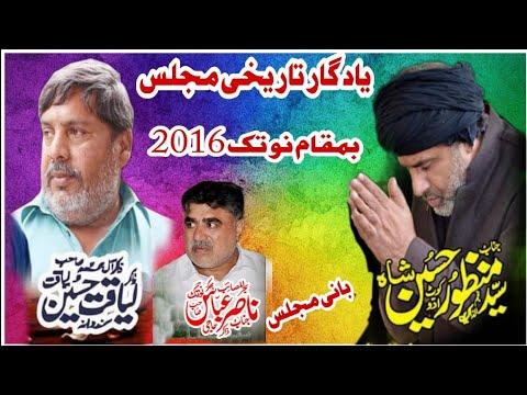 Zakir Liaqat Samadwana @ jalsa Nasir Notak 3 March 2016 thumbnail