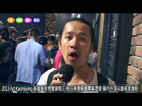 2013 art kaohsiung 高雄藝術博覽會 國內外頂尖藝術家進駐 youtube