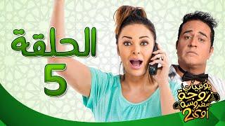 يوميات زوجة مفروسة أوي ج 2 HD - الحلقة ( 5 ) الخامسة بطولة داليا البحيرى / خالد سرحان