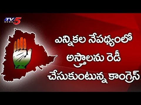 Congress Speeds up for Early Elections & Prepares People's Manifesto | #ElectionsWithTV5 | TV5 News