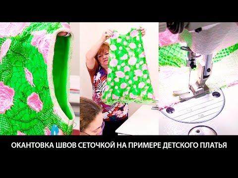 Обработка горловины и швов сеточкой на примере детского кружевного платья Видео урок по шитью