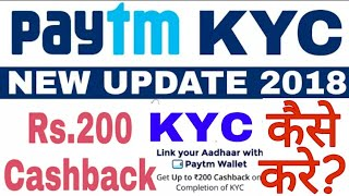 KYC complete कैसे करे? Complete your KYC and get ₹200 || free paytm cash