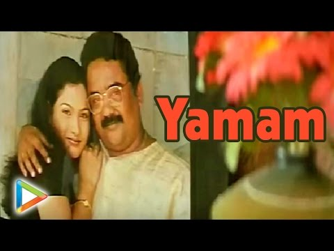 Yamam - Full Movie - Malayalam