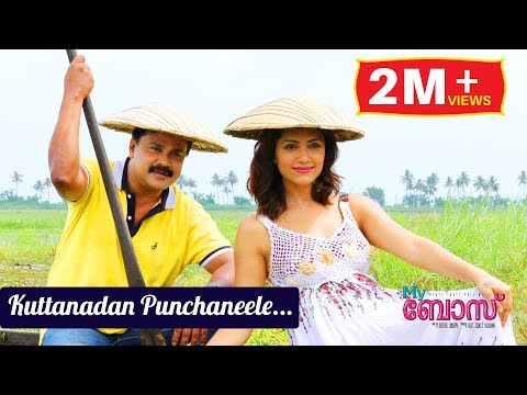 Kuttanadan Punchaneele -my Boss Malayalam Movie Official Song video