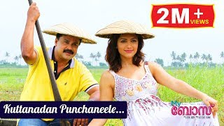 My Boss - Kuttanadan Punchaneele -My Boss Malayalam Movie Official Song