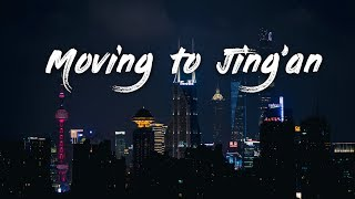 VLOG 006 大爱上海∙静安,搬进梦寐以求的公寓 Moving to our favorite area in Shanghai!