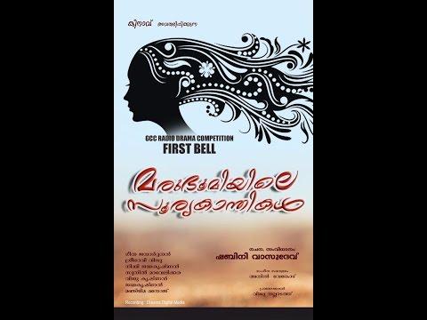 First Bell Season 06 - Radio Drama 02 - Marubhumiyile Soorya  Kanthikal