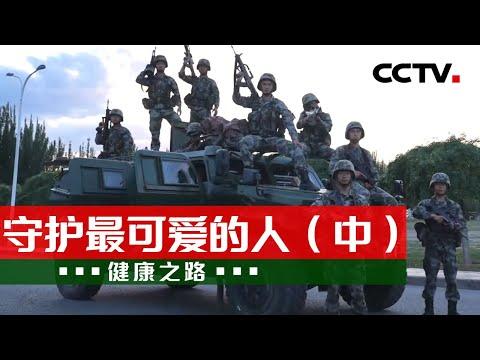 中國-健康之路-20210802  守護最可愛的人(中)
