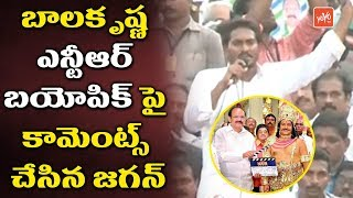 YS Jagan Speech about Nadamuri Balakrishna's Movie Shooting | AP Special Status