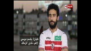 لاعبو الزمالك يُوجهون رسالة للرئيس عبد الفتاح السيسي