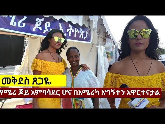 Mary Joy National Goodwill Ambassador Mekdes Tsegaye