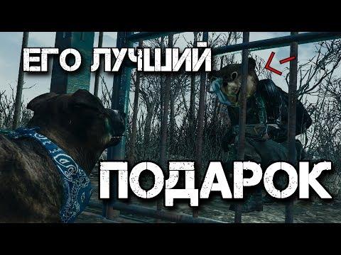 Fallout 4: Секрет Женщины у Пруда