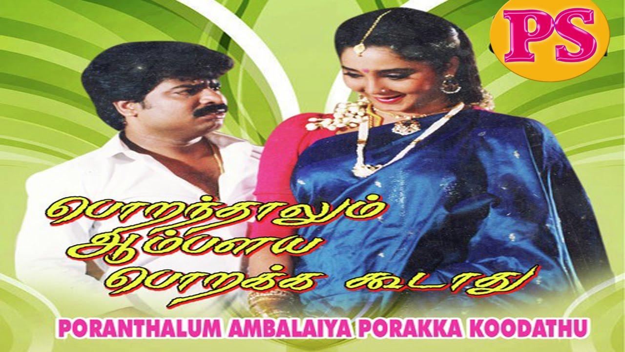 Tamil Full Movie   Porandhalum Ambalaiya Porakka Koodaadhu   Pandiarajan & Aishwarya,