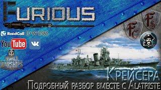 World of Warships: Крейсера. Подробный обзор вместе с Alatriste.