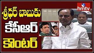 శ్రీధర్బాబువి గాలిమాటలు | CM KCR Fires on Duddilla Sridhar Babu In Assembly | hmtv