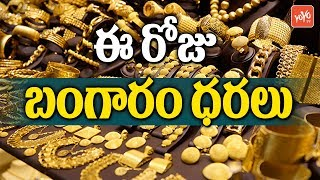 Today Gold Rates In India | Silver and Gold Price Today |  Hyderabad Gold Rates