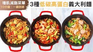 增肌減脂菜單【3種低碳高蛋白義大利麵】10分鐘、一鍋到底 備餐輕鬆搞定 | One-pot, Protein-packed Pasta 3 Ways