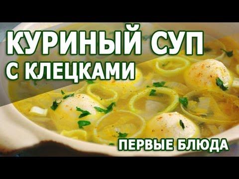 Первые блюда. Куриный суп с клецками рецепт приготовления блюда
