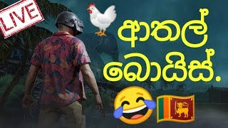 PUBGM AURUDU CHICKEN / Gameplay SRILANKA