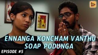 IPL Tamil Web Series Episode #5 | Ennanga Koncham Vanthu Soap Podunga  | Being Thamizhan