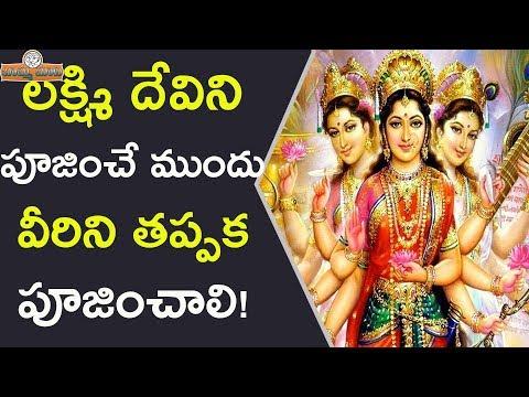 లక్ష్మి దేవిని పూజించే ముందు వీరిని తప్పక పూజించాలి! || Worship These 2 Goddess Before Lakshmi Pooja
