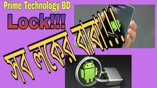 সব লকের সেরা | Lock | Prime Technology BD.....