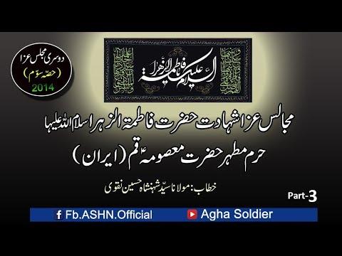 Majalis Aza  (Harum-e-Muthar Hazrat Bibi Fatima Masuma qum, Iran) Part-3
