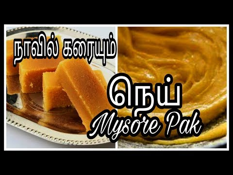 மைசூர்பாக் செய்வது எப்படி? #  Mysore Pak recipie # Home made mysorepak #