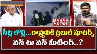 Uttam Kumar Reddy Files Nomination | Mahakutami Seats Allocation News | IVR Analysis #1