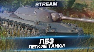 ЛБЗ. Лёгкие танки. Т28 Concept в ангаре !