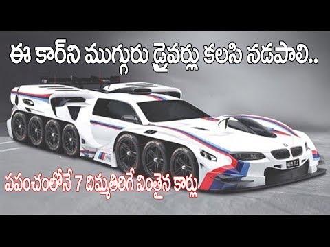 ప్రపంచంలోనే టాప్ 7 దిమ్మతిరిగే వింతైన కార్లు| 7 Strange Cars In The World In Telugu|BMW Car|